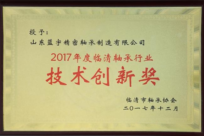 技术创新奖